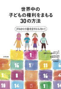 世界中の子どもの権利をまもる30の方法
