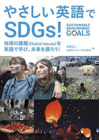 やさしい英語でSDGs! / 地球の課題(Global Issues)を英語で学び、未来を語ろう!