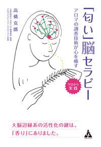 「匂い」脳セラピー アロマの調香技術が心を癒す : 今日から実践