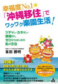 幸福度No.1★「沖縄移住」でワクワク楽園生活! / ツテなし・カネなし・資格なしゼロからはじめた私の方法