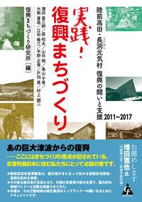 実践!復興まちづくり / 陸前高田・長洞元気村復興の闘いと支援2011~2017