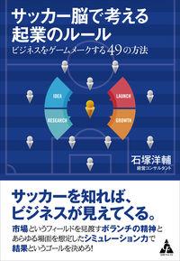 サッカー脳で考える起業のルール