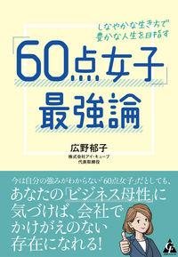 「60点女子」最強論