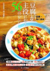 豆腐×旬の食材 豆腐が主役になる56のレシピ