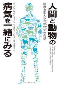 人間と動物の病気を一緒にみる / 医療を変える汎動物学の発想