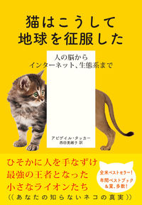 猫はこうして地球を征服した / 人の脳からインターネット、生態系まで