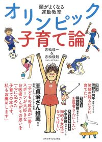 オリンピック子育て論(仮)