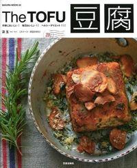 豆腐 = The TOFU : 手軽においしい!毎日おいしい!!ヘルシーダイエット!!!