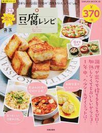 もっと楽々豆腐レシピ / 簡単なのに新鮮!豆腐の「混ぜるだけ」レシピ!etc.