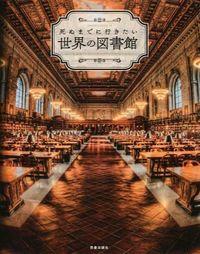 死ぬまでに行きたい世界の図書館 / ようこそ『ハリー・ポッター』魔法の世界へ