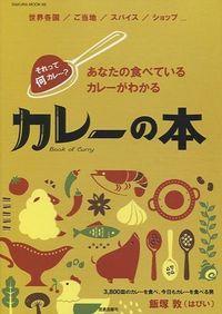 カレーの本