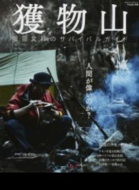 獲物山 / 服部文祥のサバイバルガイド