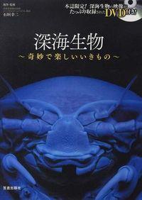 深海生物 奇妙で楽しいいきもの