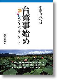 台湾事始め : ゆとりのくにのキーワード