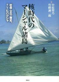 核時代のマーシャル諸島 / 社会・文化・歴史、そしてヒバクシャ