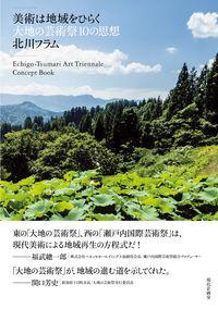 美術は地域をひらく 大地の芸術祭10の思想 : Echigo-Tsumari Art Triennale Concept Book