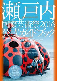 瀬戸内国際芸術祭2016公式ガイドブック / アートめぐりの島旅ガイド春・夏・秋