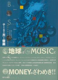 小さな人々の大きな音楽 / 小国の音楽文化と音楽産業