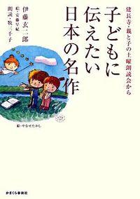 子どもに伝えたい日本の名作 / 建長寺・親と子の土曜朗読会から