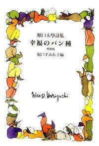 幸福のパン種 増補版 / 堀口大學詩集