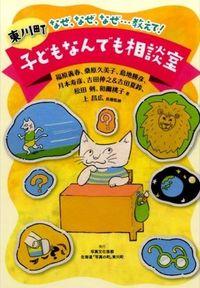 東川町子どもなんでも相談室―なぜ、なぜ、なぜ…教えて!