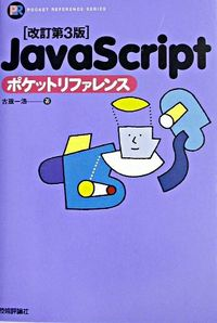 JavaScriptポケットリファレンス 改訂第3版
