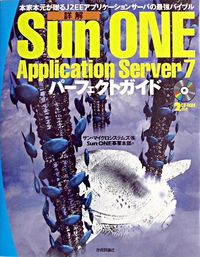 詳解Sun ONE Application Server 7パーフェクトガイド / 本家本元が贈るJ2EEアプリケーションサーバの最強バイブル