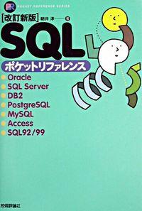 SQLポケットリファレンス 改訂新版
