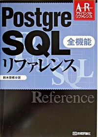 Postgre SQL全機能リファレンス