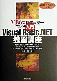 VB6プログラマーのための「入門」Visual Basic.NET独習講座
