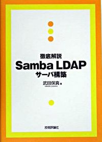 徹底解説Samba LDAPサーバ構築