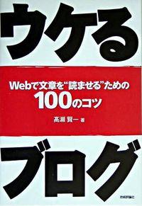 """ウケるブログ / Webで文章を""""読ませる""""ための100のコツ"""