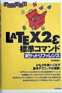 LATEX 2ε(ラテック・ツー・イー)標準コマンドポケットリファレンス