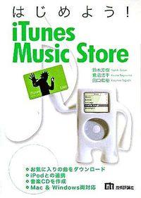 はじめよう!iTunes Music Store