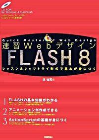 速習WebデザインFLASH 8 / レッスン&レッツトライ形式で基本が身につく