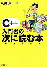 C++入門書の次に読む本