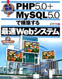 PHP(ピーエッチピー) 5.0+MySQL 5.0で構築する最速Webシステム / 導入効果バツグン!!