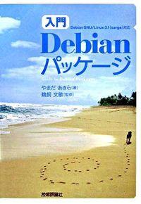 入門Debianパッケージ / Debian GNU/Linux 3.1(sarge)対応