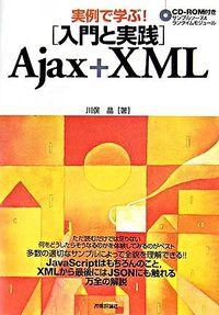 実例で学ぶ!「入門と実践」Ajax+XML