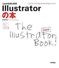 これからはじめるIllustratorの本 : 自分で選べるパソコン到達点。