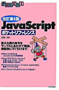 JavaScriptポケットリファレンス 改訂第4版