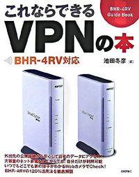 これならできるVPNの本 / BHRー4RV対応 BHRー4RV guide book