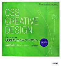 ワンランク上を目指すCSSクリエイティブ・デザイン / デザインからコードへ。効果的な実装のためのクリエイティブガイド
