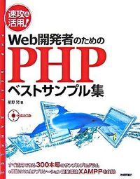 Web開発者のためのPHPベストサンプル集 : 速攻&活用!