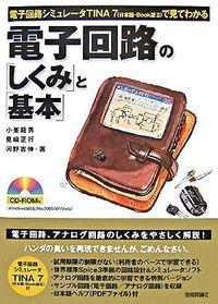 電子回路の「しくみ」と「基本」 / 電子回路シミュレータTINA 7(日本語・book版2)で見てわかる