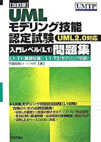 UMLモデリング技能認定試験〈入門レベル(L1)〉問題集 改訂版 / UML 2.0対応
