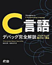 C言語デバッグ完全解説 : プログラムが動かない理由