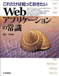 Webアプリケーションの常識 / これだけは知っておきたい