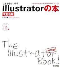 これからはじめるIllustratorの本 改訂新版