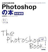 これからはじめるPhotoshopの本 改訂新版